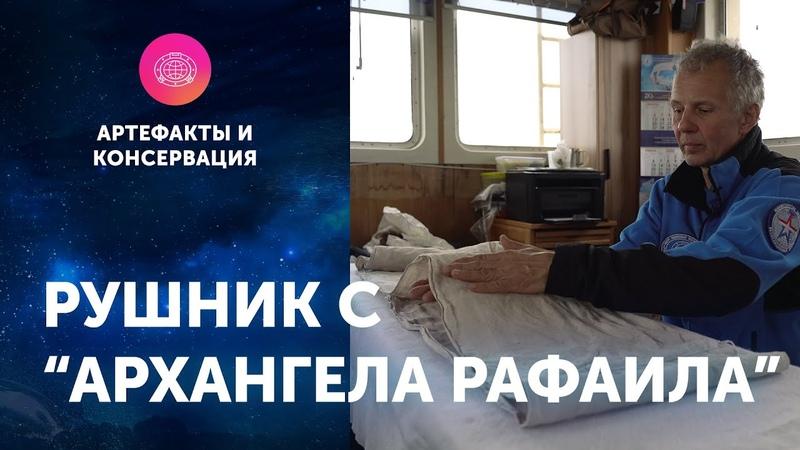 Рушник с Архангела Рафаила Артефакты ЦПИ РГО Роман Прохоров