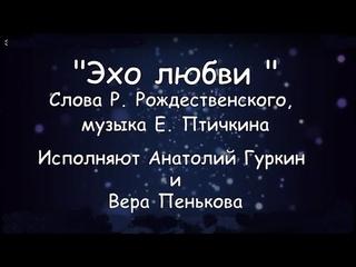 Эхо любви... Исп. А.Гуркин и В.Пенькова