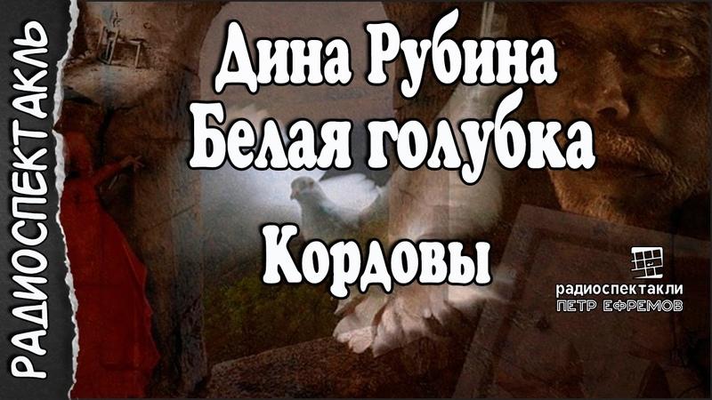 Дина Рубина Белая голубка Кордовы радиоспектакль об авантюристе и мошенике Заккари