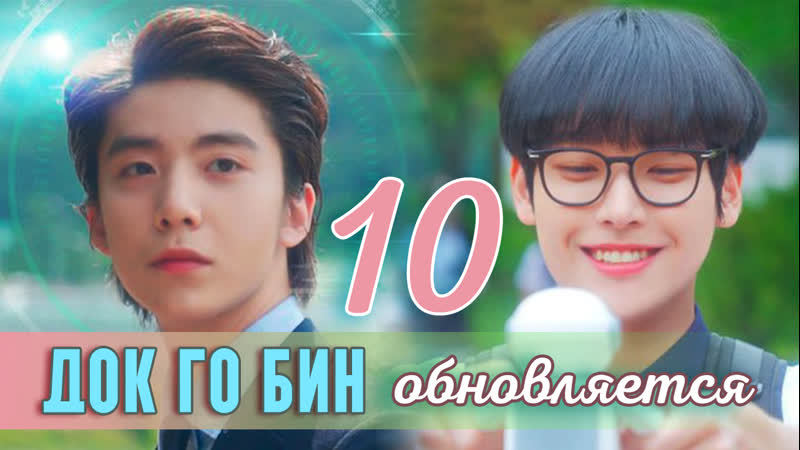 10 12 Док Го Бин обновляется DokGoBin is Updating рус саб PINEAPPLE 1080p