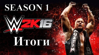 WWE 2K16 Итоги 1-го сезона Режима ''Universe''