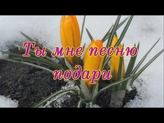 Ты мне песню подари - Лили Иванова. Наши песни.Песни из детства.  Хорошие песни.  Любимые песни.