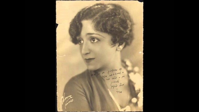 Не Забудь Меня Molly Picon Farges Mikh Nit 1937 Do not forget me
