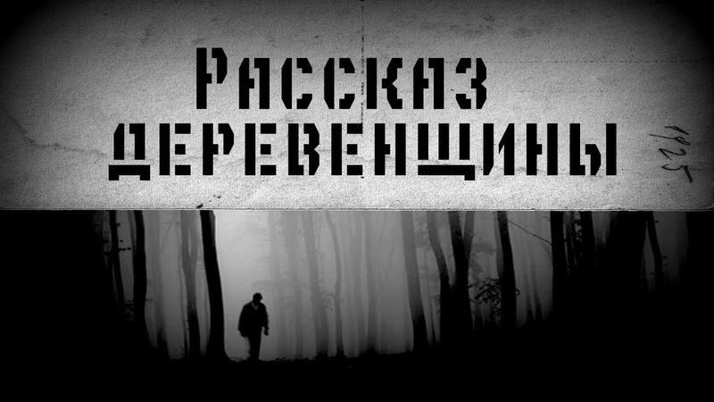 Страшные истории на ночь РАССКАЗ ДЕРЕВЕНЩИНЫ