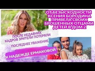 ДОМ 2 Свежие НОВОСТИ 8 августа 2021 Венчанного и Задойнова пригласили на Дом-2