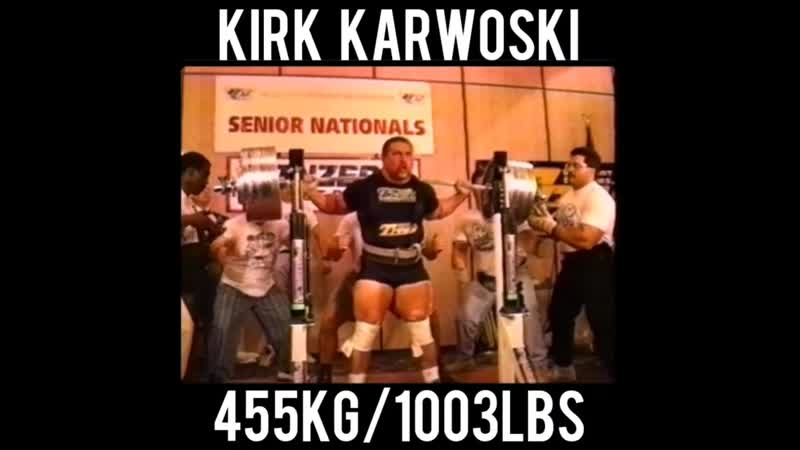 Кирк Карвоски приседает 455 кг