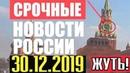 🔥СРΌЧΉЫЕ НОВОСТИ РОССИИ - ФИНАЛ! ЭТОГО ΉИКТО ΉЕ ОЖИДΆΛ! 30.12.2019