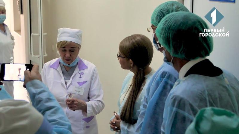 Юлія Тимошенко в рамках візиту до Одеси відвідала обласний лабораторний центр МОЗ України