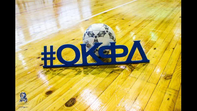 СДЭК Восход Дивизион 3 Сезон Зима Весна 2020 Омская Корпоративная Футбольная Лига ОКФЛ