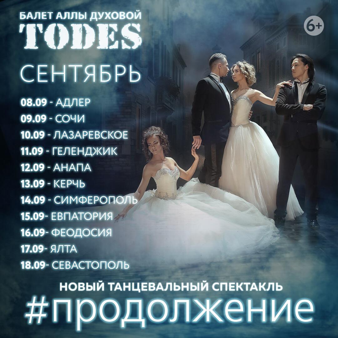 Тодес в Крыму 2019, график гастролей, билеты