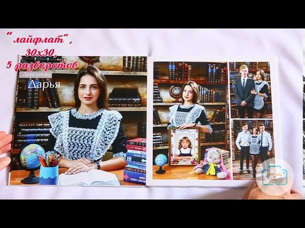 Старшая школа Фотокнига лайфлат 30х30 5 разворотов с персонализацией