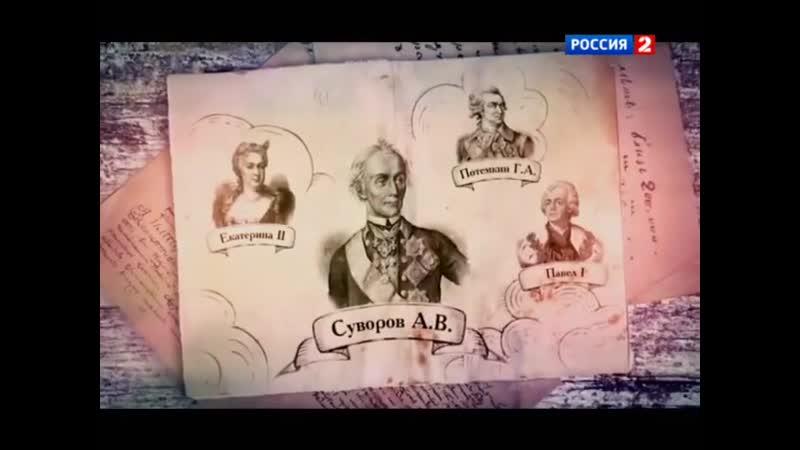 Полководцы России Александр Суворов От Древней Руси до ХХ века