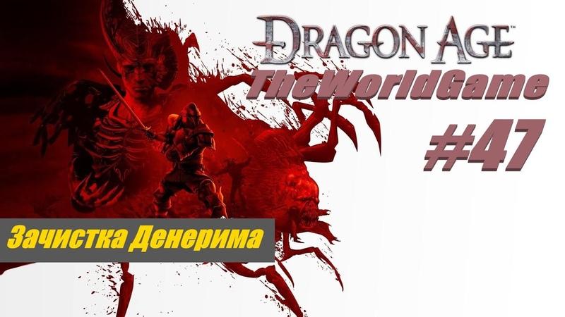 Прохождение Dragon Age Origins 47 Зачистка Денерима
