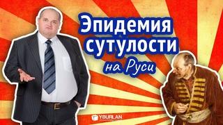Страшная эпидемия сутулости в России. Психология человека