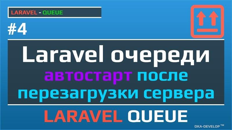 Laravel очереди автостарт после перезагрузки сервера вылета процесса и на vps Supervisor