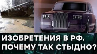 Провальные изобретения, за которые всем стыдно, а Россия хвастается — Гражданская оборона на ICTV
