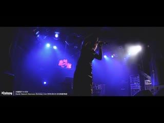 Okinawa Electric Girl Saya [ @ 目黒鹿鳴館   Derek Vasconi Aternoon Birthday Live ! ] JAPANESE IDOL SAYA 22/08/2020