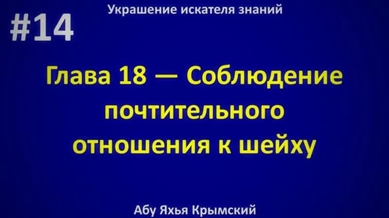 14 Украшение искателя знаний Абу Яхья Крымский