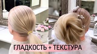 Красивая Прическа с текстурным оформлением. Видеоурок Анна Саядян