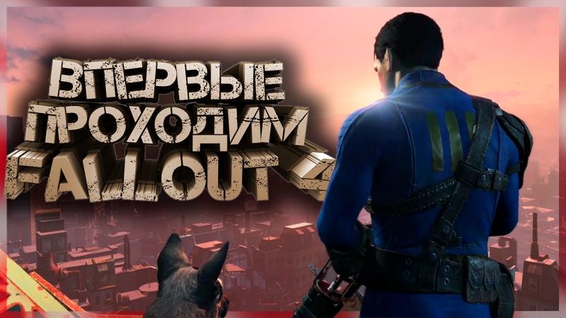 Короче говоря прохожу в первый раз ● Fallout 4 ● 8