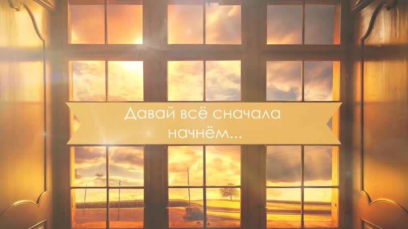 Давай всё сначала начнём Читает Игорь Соляник