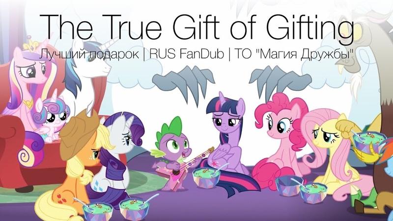 The True Gift of Gifting Лучший подарок RUS Cover FanDub