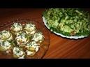Салат и закуска для праздничного стола /Закуски к новогоднему столу