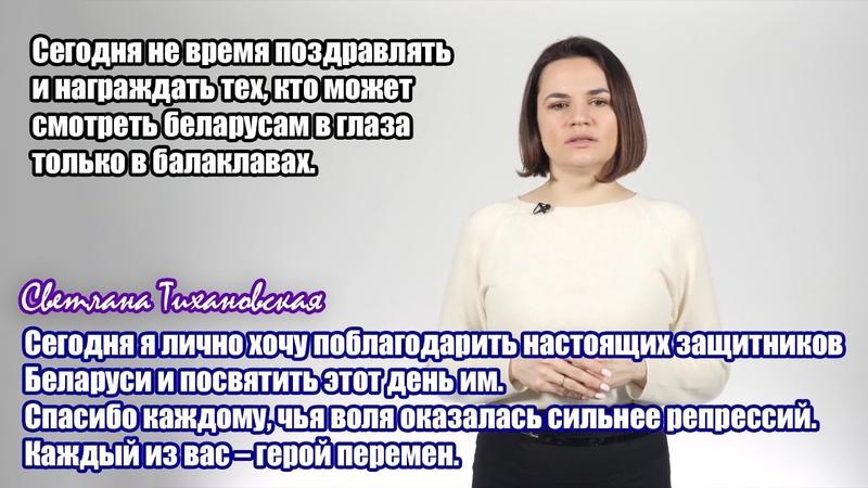 Тихановская Сегодня не время поздравлять тех кто смотрит беларусам в глаза только в балаклавах