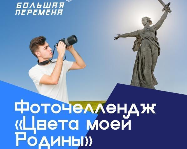 Школьники и студенты могут стать участниками фоточелленджа «Цвета моей Родины»