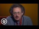Педагогика для всех. Передача 2. Курс 1 (1988)