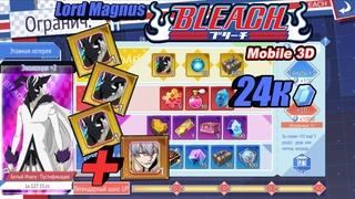 Bleach Mobile 3D: 💎😲Тратим 24к кристаллов на Этажную лотерею💎+ обнова!
