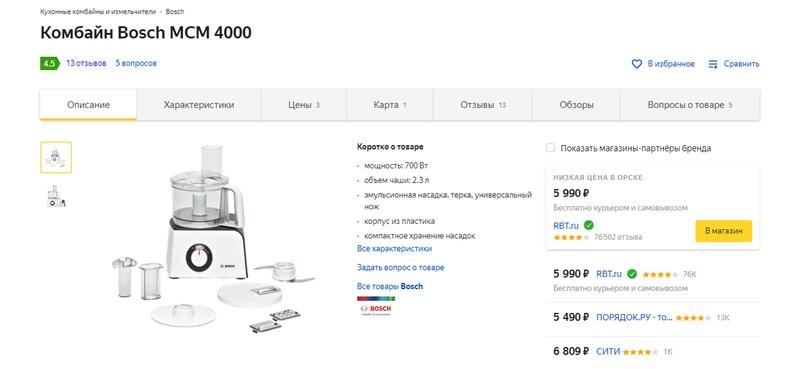 Купить Bosh MCM 4000 - В отличном состоянии, | Объявления Орска и Новотроицка №8935