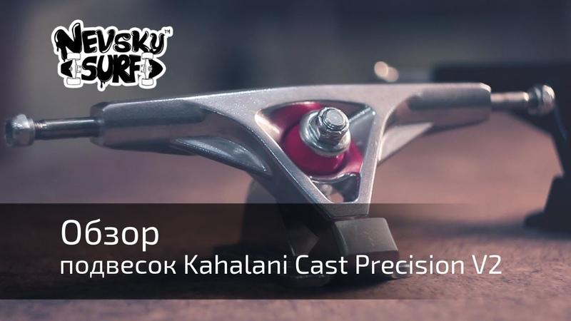 Nevsky Surf Обзор подвесок Kahalani Cast Precision V2