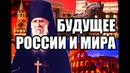 Таинственное пророчество о будущем мира и России «Рим, Троя, Египет, Россия, Библия»