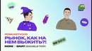 Moni Talks Подкаст. Люди-Гемы 2 «Рынок, как на нем выжить»
