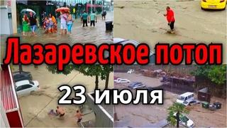 Лазаревское потоп после сильного дождя 23 июля 2021 | Краснодарский край  Катаклизмы, боль земли