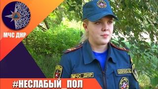 #НЕСЛАБЫЙ_ПОЛ. Выпуск 5. Алёна Шевченко