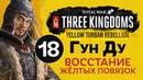 Желтые Повязки - прохождение Total War: Three Kingdoms на русском за Гун Ду - 18