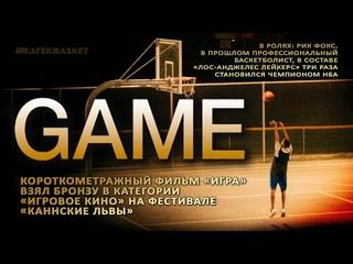 BratskBasket / Gаme / Игра / 2016 / Sub Rus ᴴᴰ