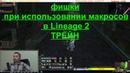 Lineage 2 ФИШКИ - МАКРОСЫ девайсы от X7 Oscar ТРЕЙН