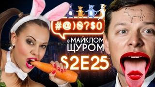 Ляшко, кум Путіна, Stoned Jesus у #)₴?$0 з Майклом Щуром #25 with english subs