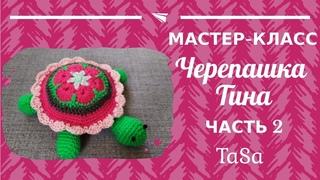 МК Вязаная крючком Черепашка Тина - Часть 2 (Turtle Stuffed Toy - Crochet Pattern )