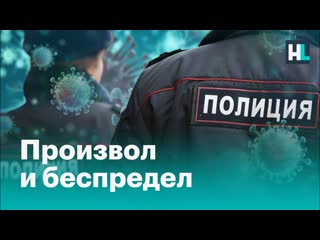 Полиция на карантине_ от штрафов до нокаутов