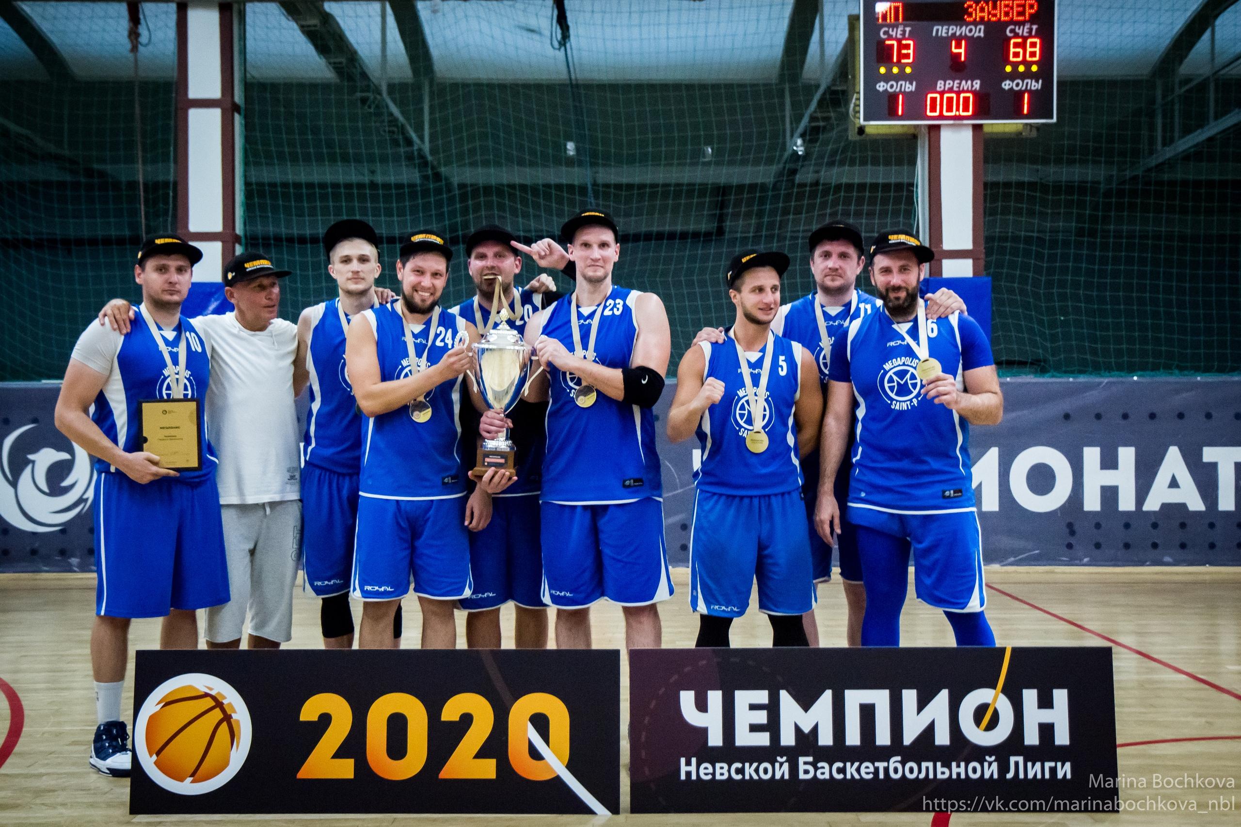 Чемпион НБЛ сезона 2019-2020
