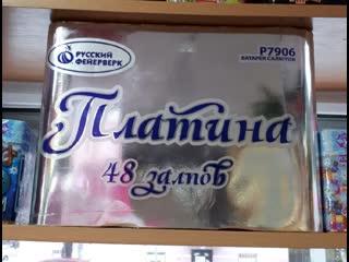 Салют Платина на 48 залпов от Русского Фейерверка в ДЖУЛЬЕТТЕ