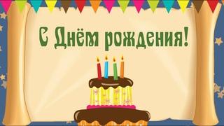 С Днем рождения зятю от тещи! Красивое поздравление в стихах, музыкальная открытка, плейкаст