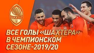 Все голы Шахтера в Премьер-лиге – 2019/2020