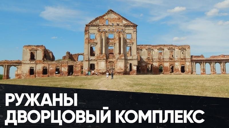 Ружанский дворцовый комплекс (Замок) рода Сапег. Беларусь