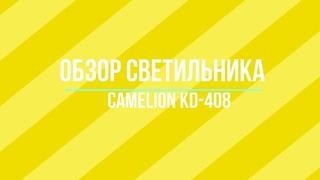 Обзор светильника Camelion KD 408