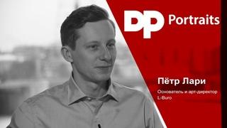 #DP_Portraits Интервью с Петром Лари, L-Buro.